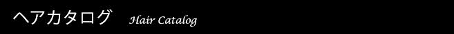 ヘアカタログ