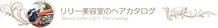リリー美容室のヘアカタログ